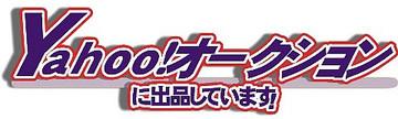 マイ・オークションブース Yahoo!!JAPAN.